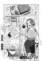 蕎麦屋の春さん(単話)