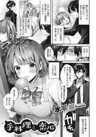 手料理と恋心(単話)
