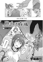 ハレムスパイラル(単話)