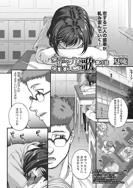 ジュン×ジョウ恋歌 Prologue(単話)