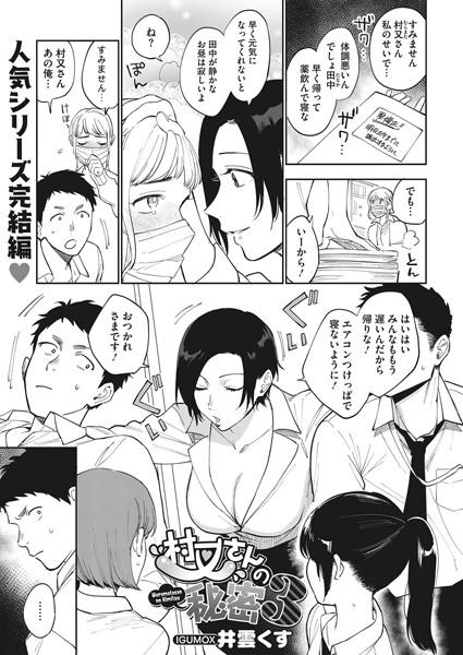 村又さんの秘密(単話)
