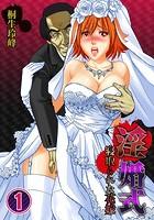 淫婚式-寝取られた花嫁
