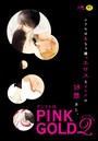 PINK GOLD 2【デジタル版・18禁】