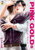 PINK GOLD 5【デジタル版・18禁】