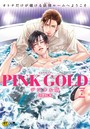 PINK GOLD 7【デジタル版・18禁】