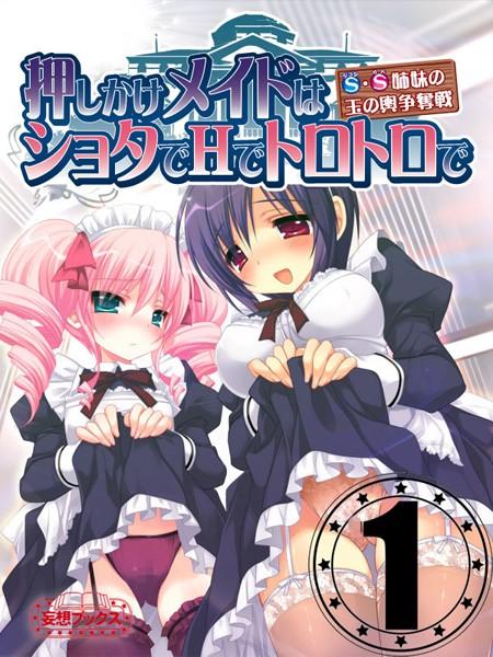 【公式】妄想ブックス☆押しかけメイドはショタでHでトロトロで vol.1