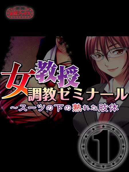 【公式】妄想ブックス☆女教授調教ゼミナール vol.1