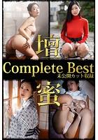 壇蜜 Complete Best 未公開カット収録
