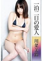 一泊二日の愛人 川菜美鈴 b424aktjp01438のパッケージ画像