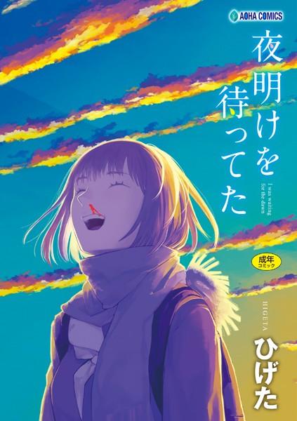 エロ漫画無料 夜明けを待ってた【FANZA限定特典付き...