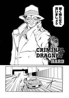 CRIMINAL DRAGNET HARD(単話) b428ajlan01496のパッケージ画像