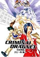 CRIMINAL DRAGNET -CORE-(単話)