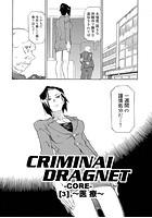 CRIMINAL DRAGNET -CORE- [3]〜医療〜