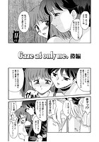 Gaze at only me.(単話)