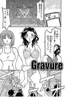Gravure(単話)