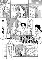 翔んだっ! すずめちゃん(単話)