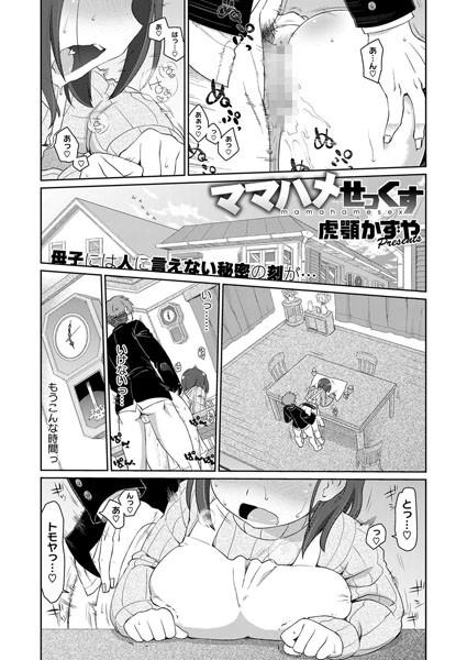 ママハメせっくす (単話)