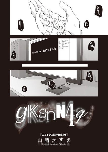 gKsnN4q(単話)