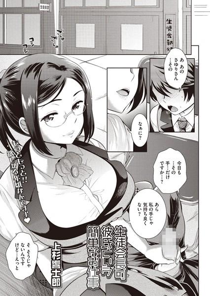 生徒会長の彼氏という簡単なお仕事(単話)