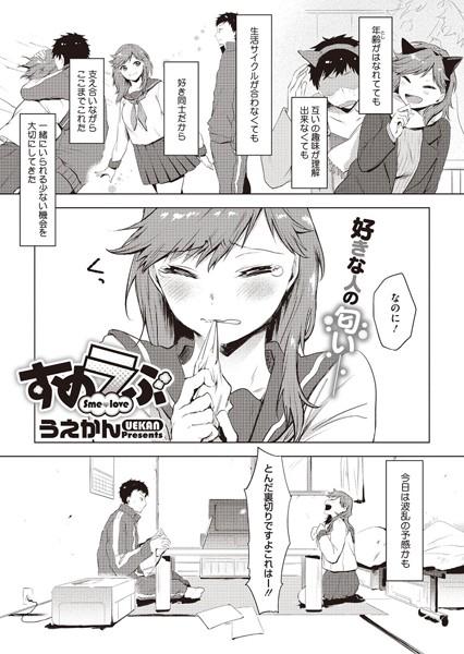 すめラぶ(単話)