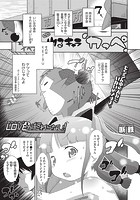 LOVE2が終わらない!(単話)