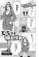 どきどき補習授業(単話)