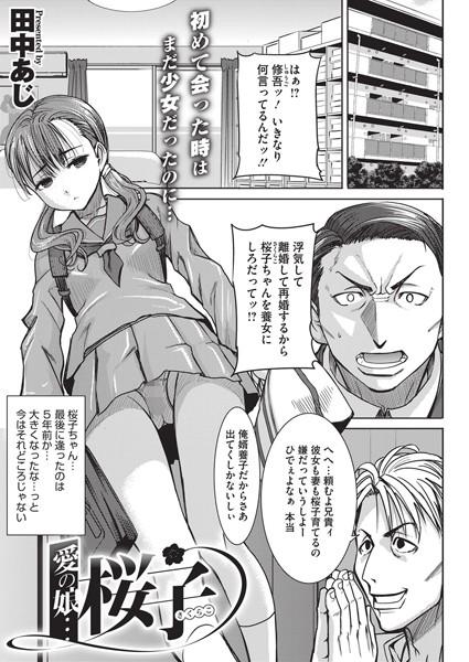 愛の娘…桜子