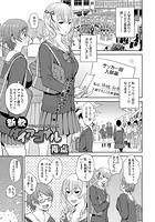 新歓ダイアゴナル(単話)