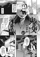 鬼女(単話)