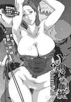 Y山家の血統(単話)
