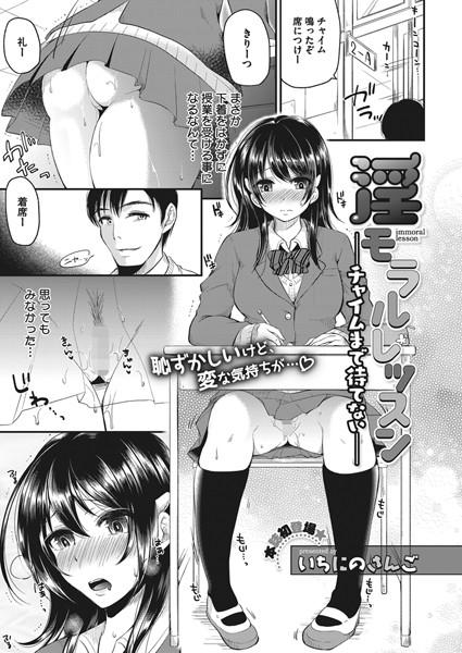 淫モラルレッスン~チャイムまで待てない~(単話)