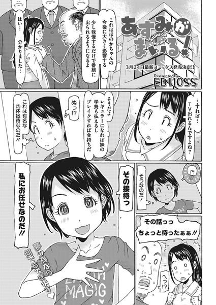 あすみがまいる!(単話)