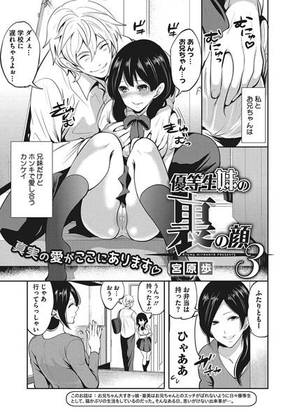 【ラブ&H エロ漫画】優等生妹の裏の顔(単話)