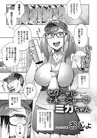 セクシャルマネージャー ミカちゃん(単話)
