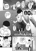 80s(単話)