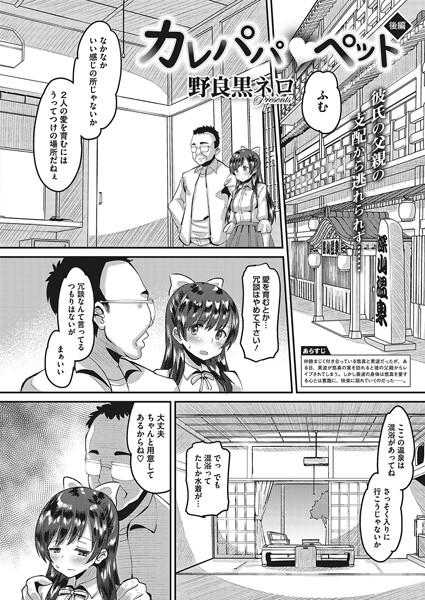 カレパパ ペット(単話)