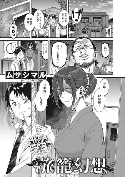 【女将・女主人 エロ漫画】旅籠幻想(単話)