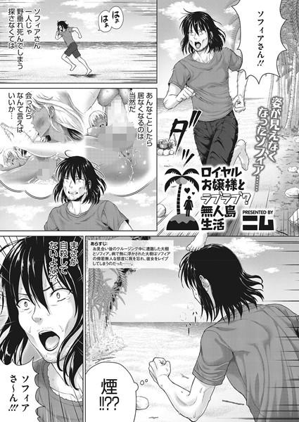 ロイヤルお嬢様と遭難!無人島生活(単話)