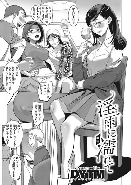 【人妻 エロ漫画】淫雨に濡れて(単話)