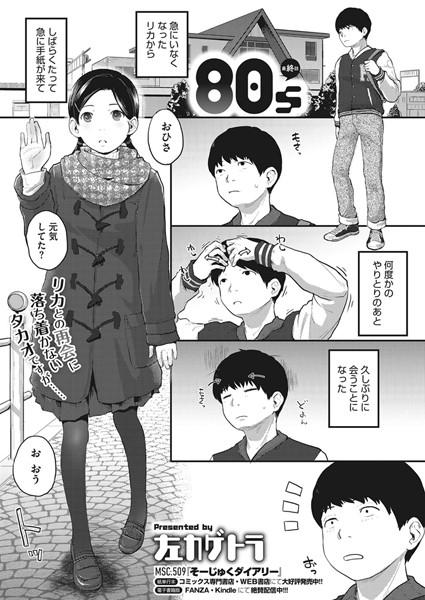 [ラブ&H]「80s(単話)」(左カゲトラ)  同人誌