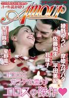 コミック・アムール 2013年6月号