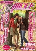 コミック・アムール 2012年春号