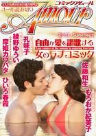 コミック・アムール 2012年夏号