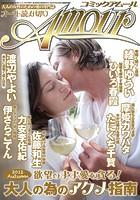 コミック・アムール 2012年秋号