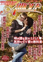 コミック・アムール 2012年冬号