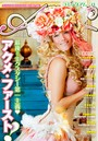 コミック・アムール 2017年4月号