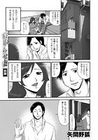 寝取らせ妻(単話)