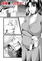 妊娠妻がお出迎え(単話)
