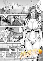 快感美熟女マッサージ(単話)