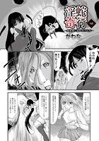 淫蛇奇行 〜異常愛に乱れ狂う乙女〜(単話)